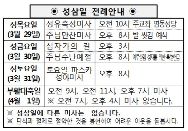 2018성삼일.PNG