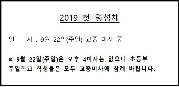 20190922첫영성체.png