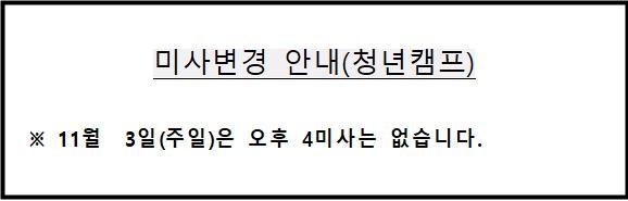 미사변경안내_청년캠프.jpg