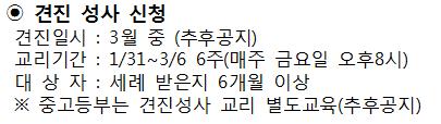 20200102_견진성사신청.png