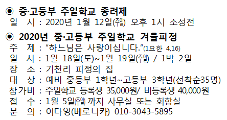 20200102_중고등부주일학교종려제.png