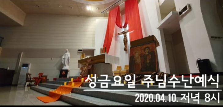 2020 성금요일 주님수난예식.png
