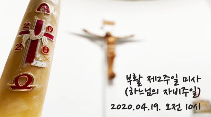 2020 부활 제2주일(자비주일) 미사.png